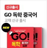 GO 독학 중국어 신규 출시 바로가기