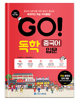 GO! 독학 중국어 입문