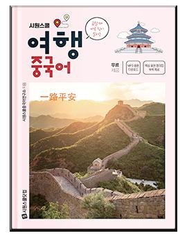 여행중국어