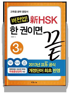 시원스쿨 HSK 3급
