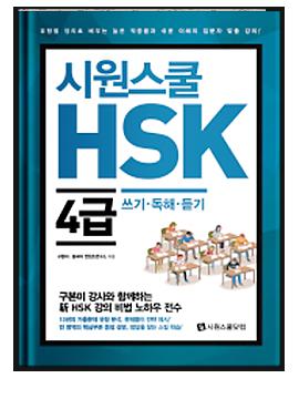 시원스쿨 HSK 4급