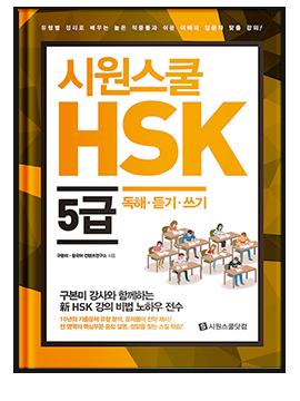 시원스쿨 HSK 5급