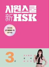 新 HSK 3급