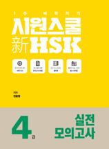 新 HSK 모의고사 4급