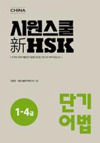 新 HSK 단기어법 1~4급