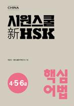新 HSK 핵심 어법 4·5·6급