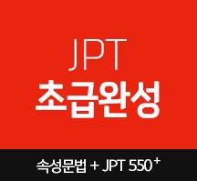 JPT 초급완성