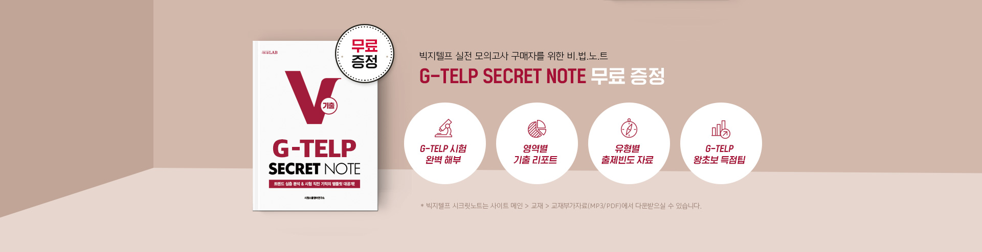 G-TELP SECRET NOTE