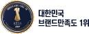 대한민국 브랜드만족도 1위