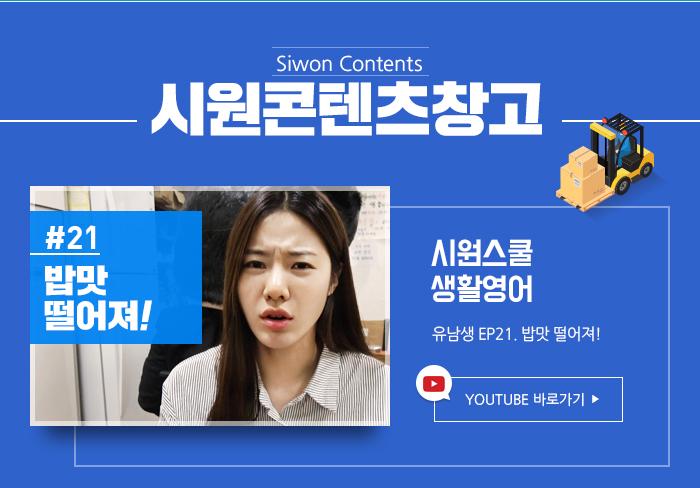 시원스쿨 생활영어 유남생 EP21. 밥맛 떨어져!