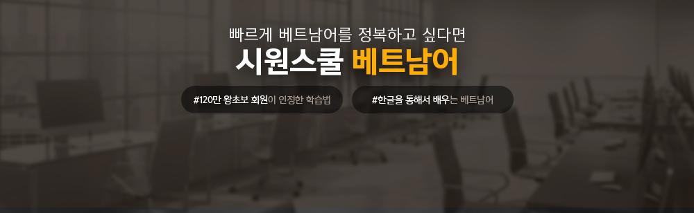 베트남어 수강신청