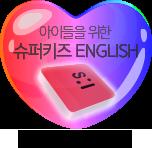아이들을 위한 슈퍼키즈 ENGLISH