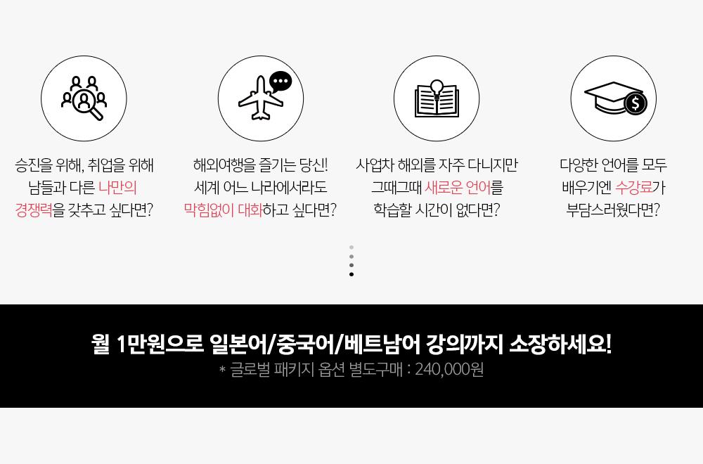 글로벌 패키지 월 1만원으로 일본어/중국어/베트남어 강의까지 소장하세요!