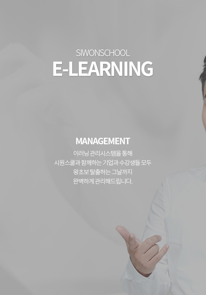 SIWONSCHOOL - E-LEARNING