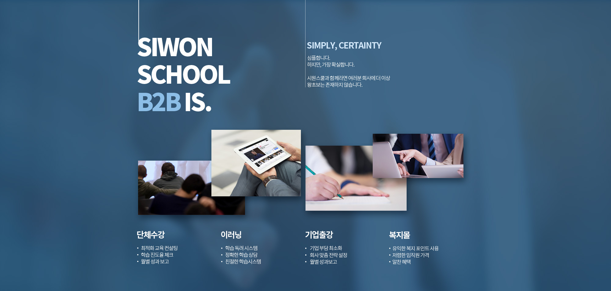 SIWON SCHOOL B2B IS.