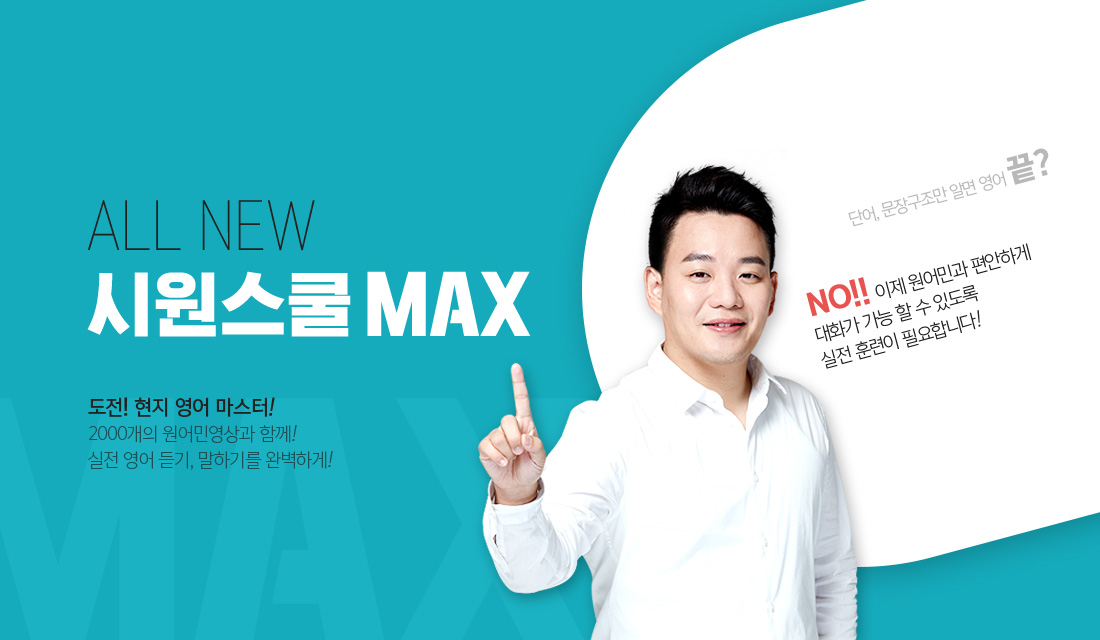 ALL NEW 시원스쿨MAX